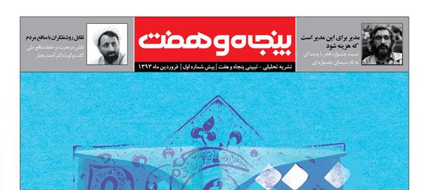 jalili-mosahebe-ba-57-93-02-15