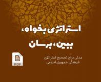 جزوه | مدلی برای تصحیح استراتژی فرهنگی جمهوری اسلامی