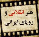 هنر انقلابی و رویای ایرانی