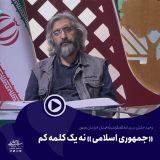 فیلم | « جمهوری اسلامی » نه یک کلمه کم