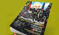 انقلاب فعال و انقلابیون منفعل