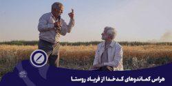هراس کماندوهای کدخدا از فریاد روستا